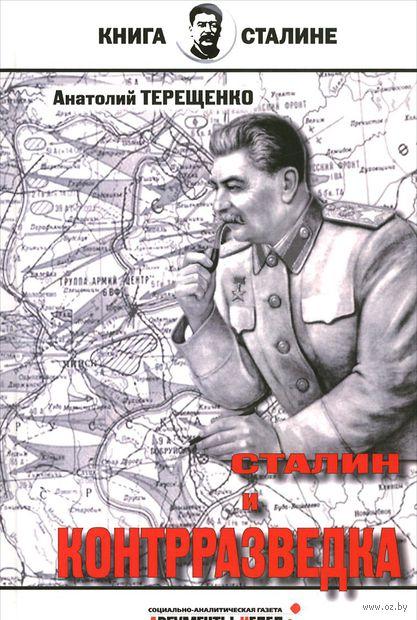 Сталин и контрразведка. Анатолий Терещенко