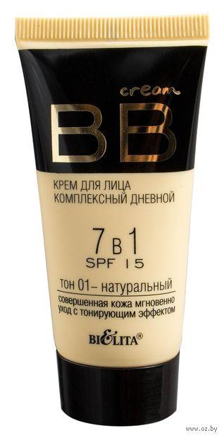 """BB крем для лица """"Комплексный дневной"""" SPF 15 тон: 01, натуральный — фото, картинка"""