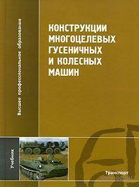 Конструкции многоцелевых гусеничных и колесных машин — фото, картинка