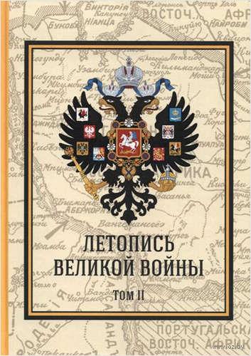 Летопись Великой Войны. В 3 томах. Том 2 — фото, картинка