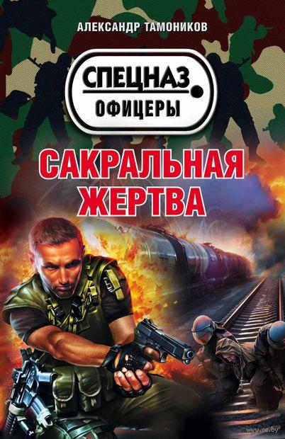Сакральная жертва (м). Александр Тамоников
