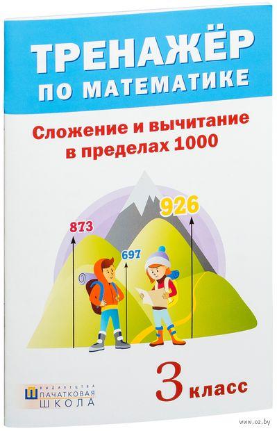 Тренажёр по математике. 3 класс. Сложение и вычитание в пределах 1000 — фото, картинка