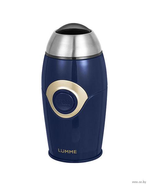 Кофемолка Lumme LU-2602 (синий топаз) — фото, картинка
