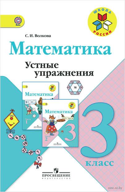 Математика. 3 класс. Устные упражнения — фото, картинка