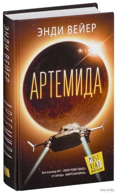 Артемида — фото, картинка