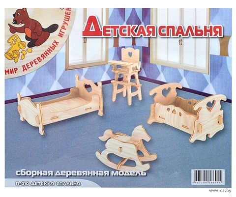 """Сборная деревянная модель """"Детская спальня"""" — фото, картинка"""