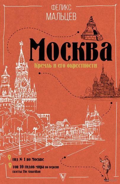 Москва. Кремль и его окрестности — фото, картинка