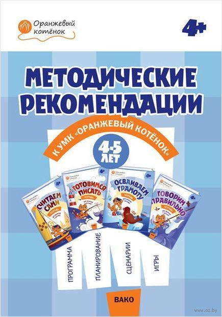 """Методические рекомендации к УМК """"Оранжевый котёнок"""" для занятий с детьми 4-5 лет — фото, картинка"""