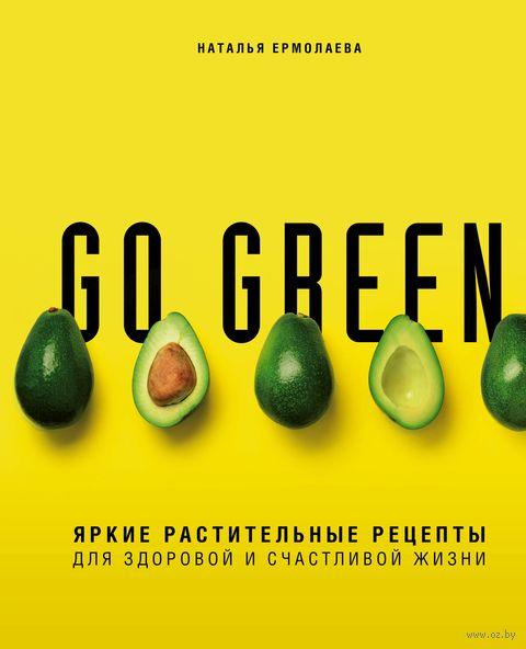 Go green. Яркие растительные рецепты для здоровой и счастливой жизни — фото, картинка