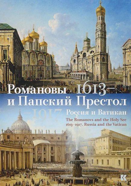 Романовы и Папский Престол. 1613-1917 годы. Россия и Ватикан — фото, картинка
