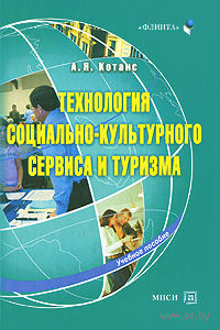Технология социально-культурного сервиса и туризма. Андрей Котанс