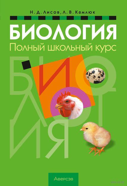 Биология. Полный школьный курс. Николай Лисов, Лилия Камлюк