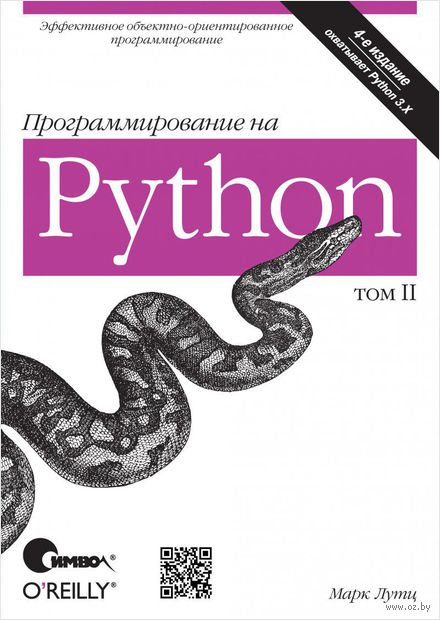 Программирование на Python. Том 2. Марк Лутц
