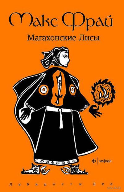 Магахонские лисы (мягкая обложка). Макс Фрай