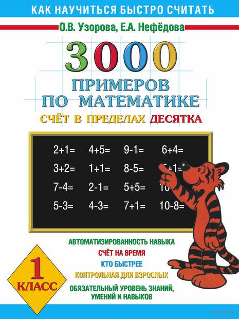 3000 примеров по математике. Сложение и вычитание в пределах 10. 1 класс — фото, картинка
