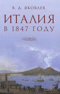 Италия в 1847 году. В. Яковлев
