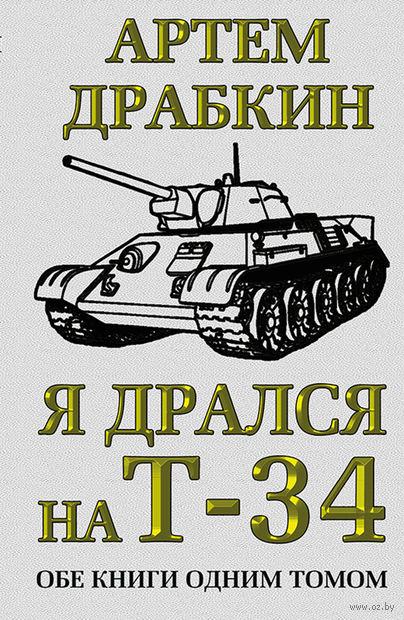Я дрался на Т-34. Обе книги одним томом. Артем Драбкин