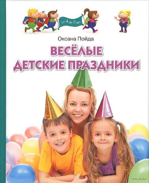 Веселые детские праздники — фото, картинка