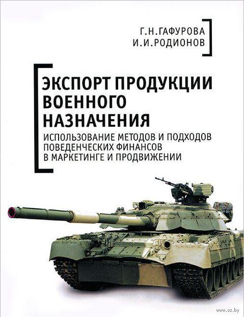 Экспорт продукции военного назначения. И. Родионов, Г. Гафурова