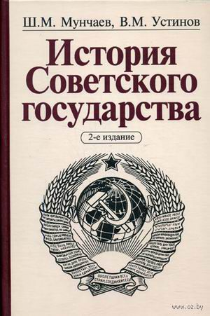 История Советского государства. Шамиль Мунчаев, Виктор Устинов