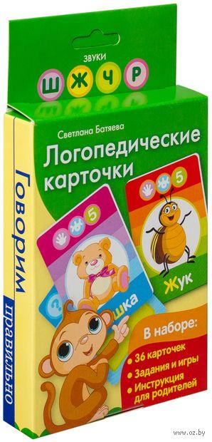 Логопедические карточки. Звуки Ш, Ж, Ч, Р. Светлана Батяева