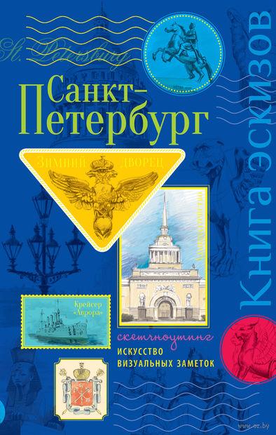 Санкт-Петербург. Книга эскизов. Искусство визуальных заметок (Оформление 1)