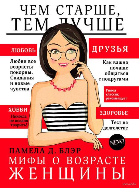 Мифы о возрасте женщины. Чем старше, тем лучше. Памела Блэр