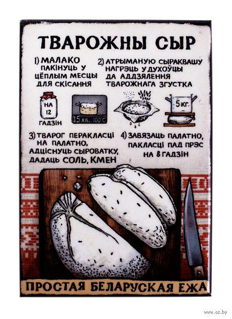 """Магнит сувенирный """"Простая Беларуская ежа. Тварожны сыр"""" (арт. 1610)"""