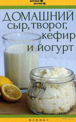 Домашний сыр, творог, кефир и йогурт. Мила Солнечная