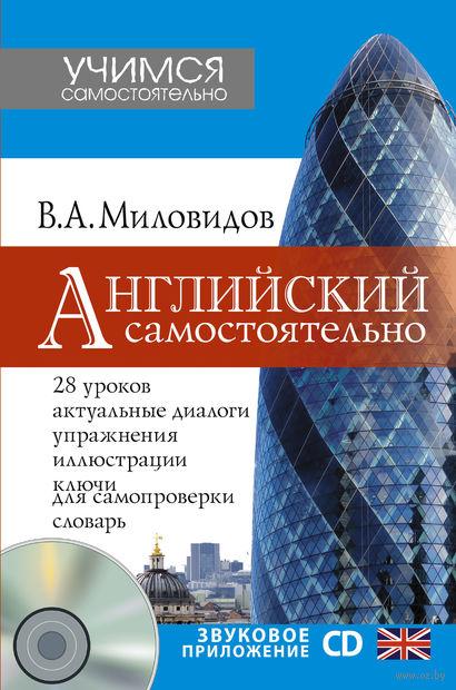 Английский самостоятельно (+ CD). Виктор Миловидов