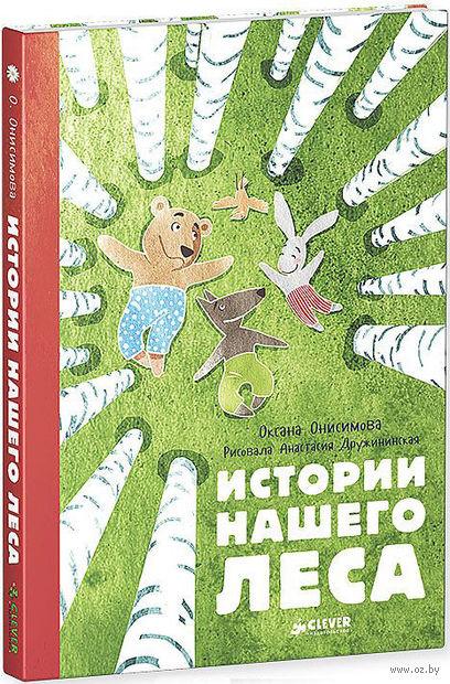 Истории нашего леса. Оксана Онисимова