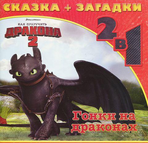 Как приручить дракона 2. Гонки на драконах — фото, картинка