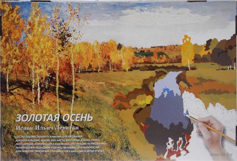 """Картина по номерам """"Золотая осень"""""""