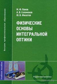 Физические основы интегральной оптики. М. Панов, А. Соломонов, Ю. Филатов