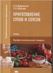 Приготовление супов и соусов. Наталья Дубровская, Елена Чубасова