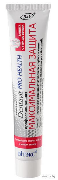 """Зубная паста """"Dentavit Pro Health. Максимальная защита"""" (85 г) — фото, картинка"""