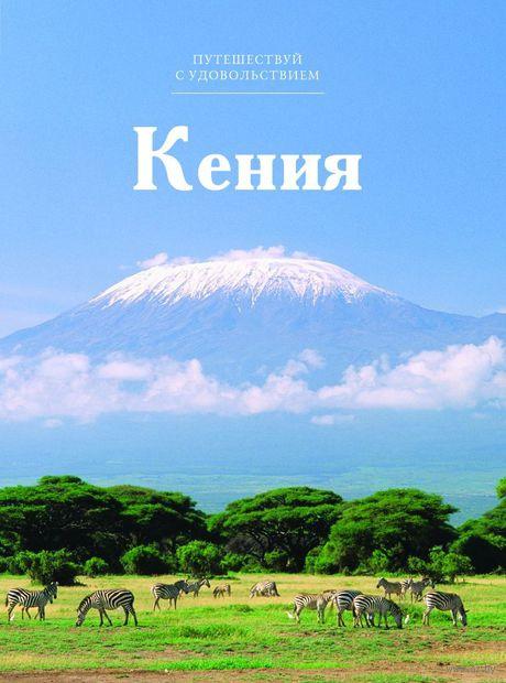 Кения. Е. Гришина