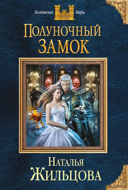 Полуночный замок (м). Наталья Жильцова