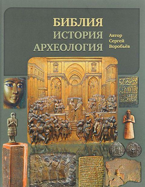 Библия, история, археология. Сергей Воробьев