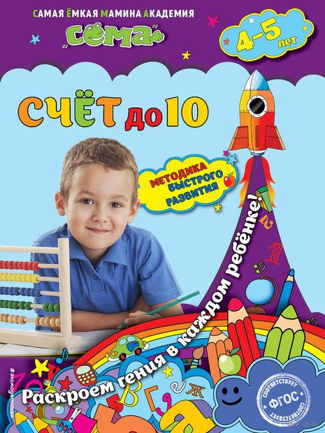 Счет до 10: для детей 4-5 лет. Светлана Липина, Татьяна Маланка