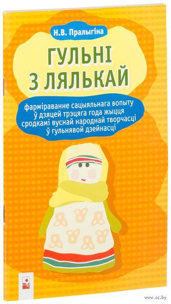 Гульнi з лялькай — фото, картинка