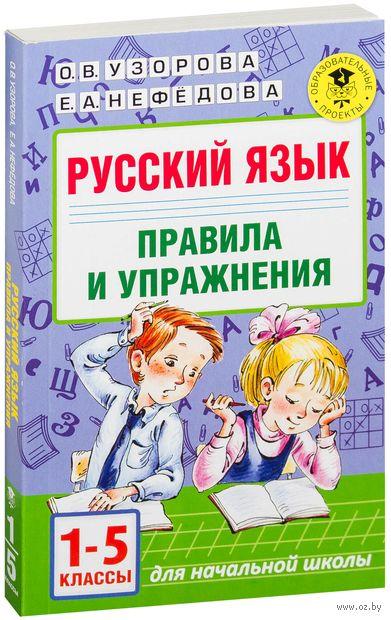 Русский язык. Правила и упражнения 1-5 классы. Ольга Узорова, Елена Нефедова