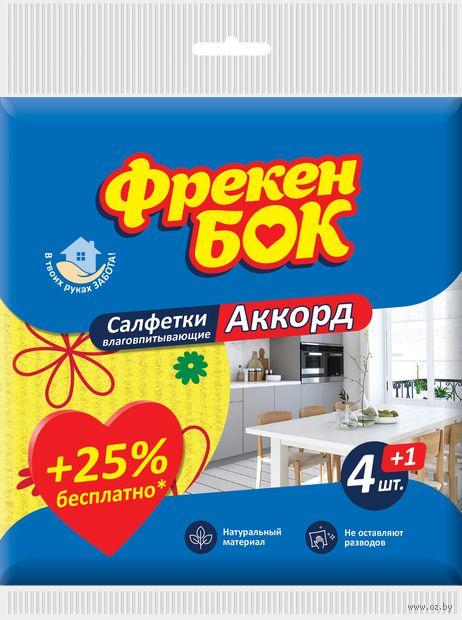 """Набор салфеток для уборки """"Аккорд"""" (5 шт.; 157х160 мм) — фото, картинка"""