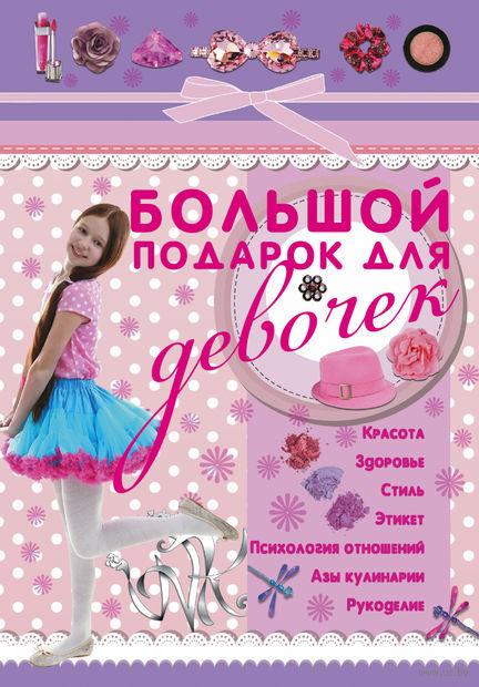 Большой подарок для девочек — фото, картинка