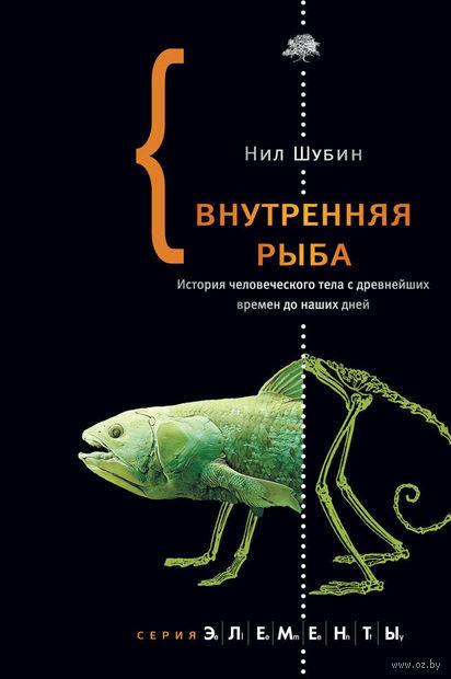 Внутренняя рыба — фото, картинка