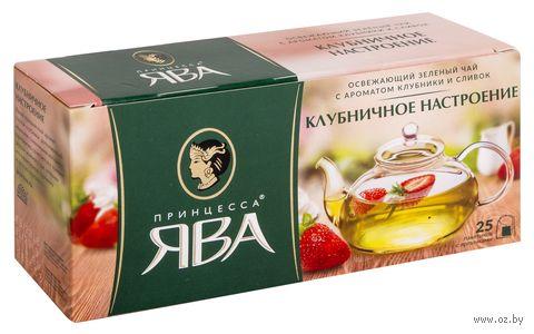 """Чай зеленый """"Принцесса Ява. Клубничное настроение"""" (25 пакетиков) — фото, картинка"""