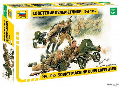 """Набор миниатюр """"Советские пулеметчики"""" (масштаб: 1/35)"""
