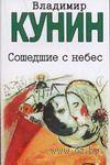 Сошедшие с небес (м). Владимир Кунин