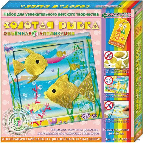 """Аппликация из картона """"Золотая рыбка"""""""