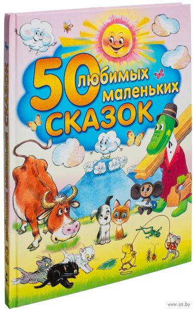 50 любимых маленьких сказок — фото, картинка